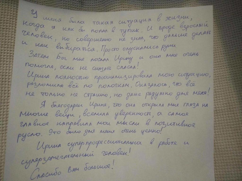 Отзыв Егора