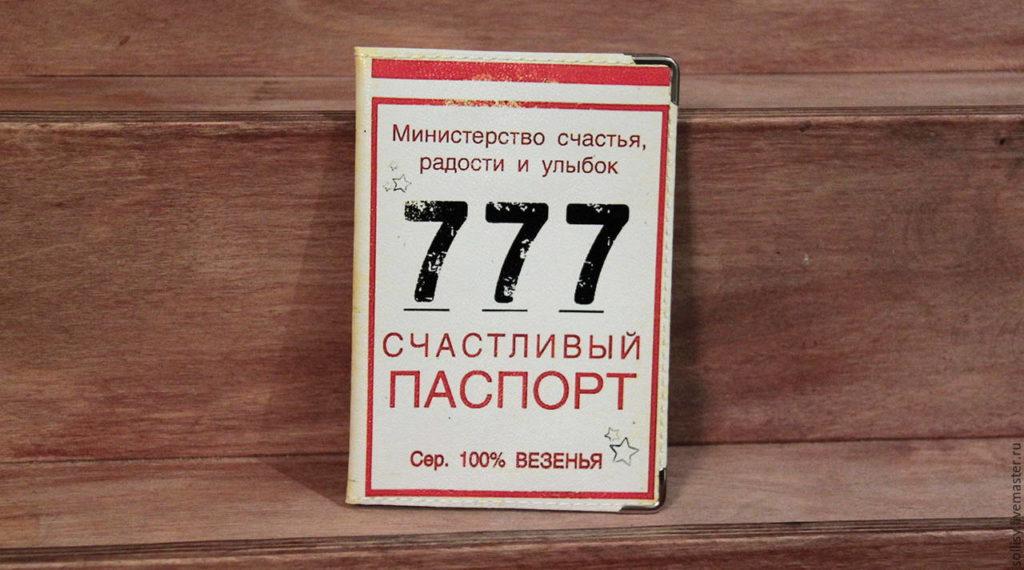 Счастливый билет 777
