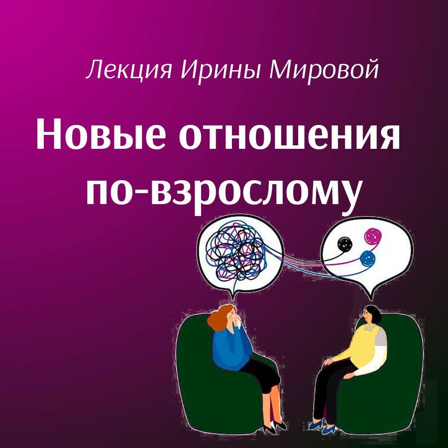 """Вебинар """"Новые отношения по-взрослому"""""""