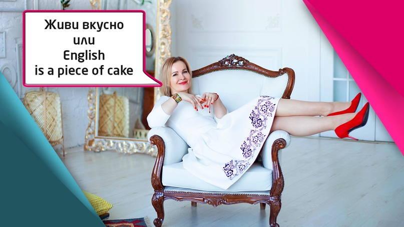 Книга «ЖИВИ ВКУСНО ИЛИ ENGLISH IS A PEACE OF CAKE»