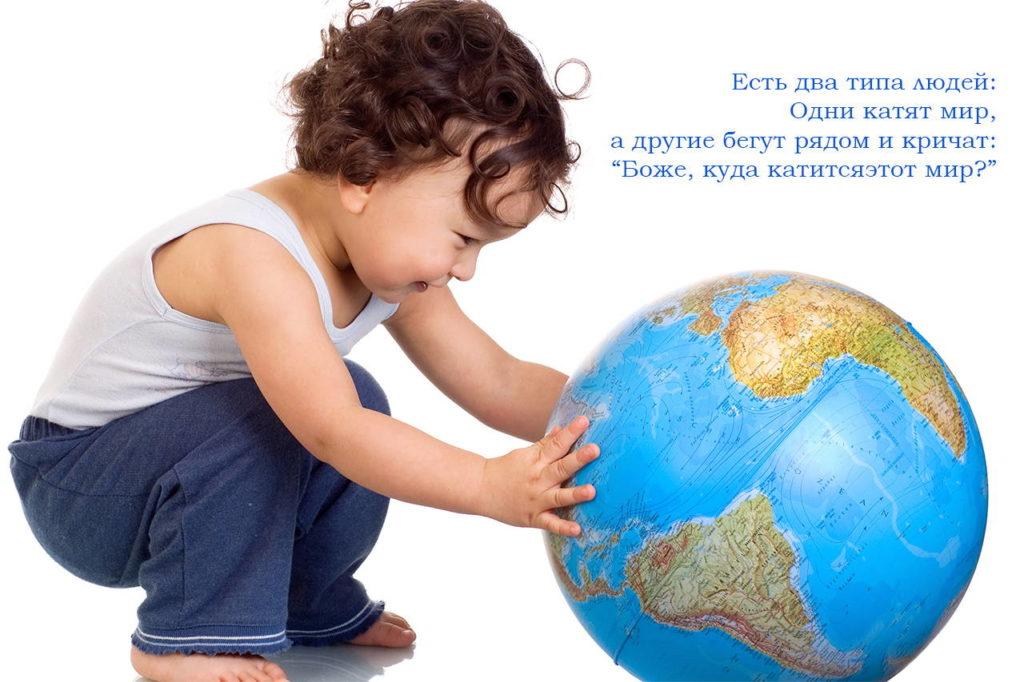 Дети катят мир